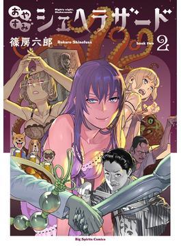 おやすみシェヘラザード 2 (Big Spirits Comics)(ビッグコミックス)