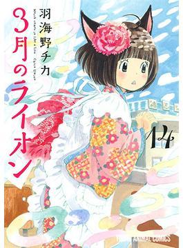3月のライオン 14 March comes in like a lion (YOUNG ANIMAL COMICS)(YOUNG ANIMAL COMICS)