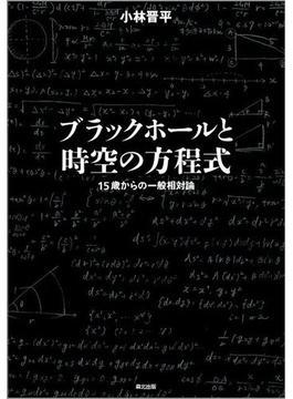 ブラックホールと時空の方程式 15歳からの一般相対論