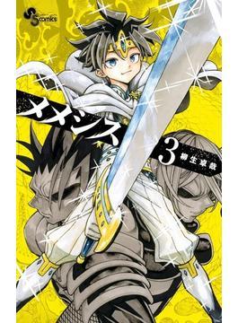 メメシス 3 (少年サンデーコミックス)(少年サンデーコミックス)