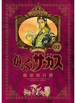 からくりサーカス 7 完全版 (SHONEN SUNDAY COMICS SPECIAL)(少年サンデーコミックス)