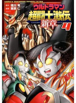 ウルトラマン超闘士激伝新章 4 (SHŌNEN CHAMPION COMICS EXTRA)(少年チャンピオン・コミックス エクストラ)