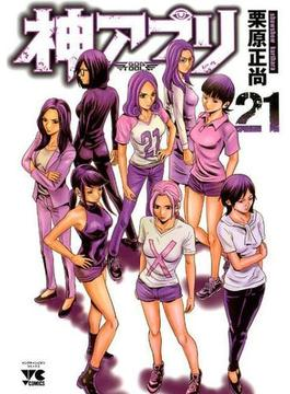神アプリ 21 (ヤングチャンピオン・コミックス)(ヤングチャンピオン・コミックス)