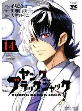 ヤングブラック・ジャック 14 (ヤングチャンピオンコミックス)(ヤングチャンピオン・コミックス)