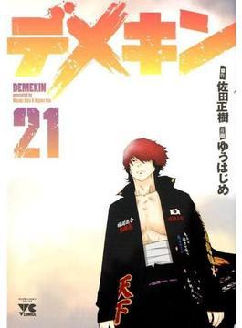 デメキン 21 (ヤングチャンピオン・コミックス)(ヤングチャンピオン・コミックス)