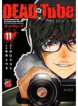 DEAD Tube 11 (チャンピオンREDコミックス)(チャンピオンREDコミックス)