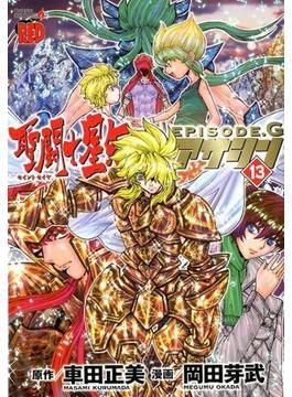 聖闘士星矢EPISODE.Gアサシン 13 (Champion RED Comics)(チャンピオンREDコミックス)