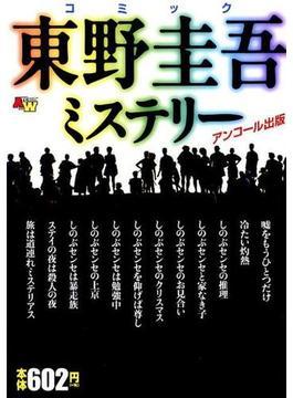 コミック東野圭吾ミステリー アンコール出版 (AKITA TOP COMICS WIDE)