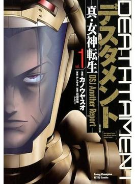 デスタメント 1 真・女神転生DSJ Another Report (ヤングチャンピオン烈コミックス)