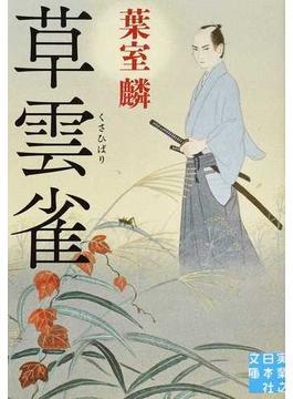草雲雀(実業之日本社文庫)