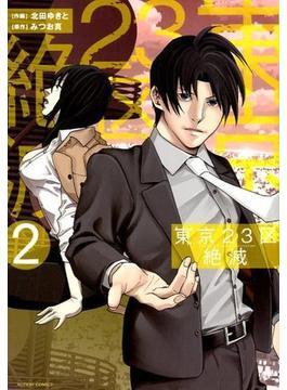 東京23区絶滅 2(アクションコミックス)