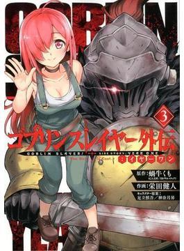 ゴブリンスレイヤー外伝:イヤーワン 3 (ヤングガンガンコミックス)(ヤングガンガンコミックス)