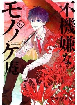 不機嫌なモノノケ庵 12 (ガンガンコミックスONLINE)(ガンガンコミックスONLINE)