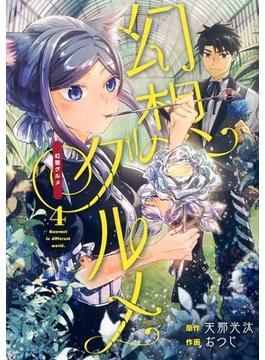 幻想グルメ 4 (ガンガンコミックスONLINE)(ガンガンコミックスONLINE)