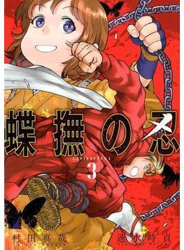 蝶撫の忍 3 (ガンガンコミックスJOKER)(ガンガンコミックスJOKER)