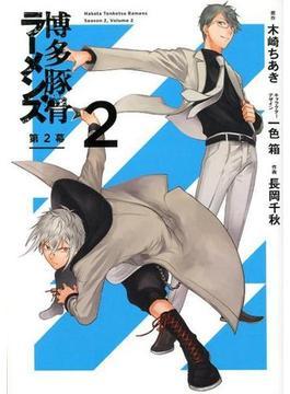 博多豚骨ラーメンズ 第2幕2 (G FANTASY COMICS)(Gファンタジーコミックス)