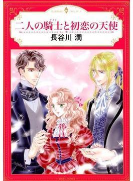二人の騎士と初恋の天使 (EMERALD COMICS)