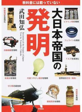 教科書には載っていない大日本帝国の発明