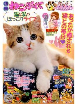 別冊ねこぷに 猫と私のほっこりライフ 陽だまりネコ号