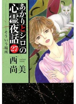 あかりとシロの心霊夜話 27 (エルジーエーコミックス)
