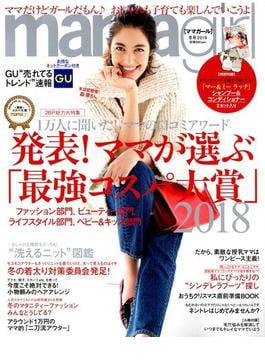 mamagirl 2019年 01月号 [雑誌]