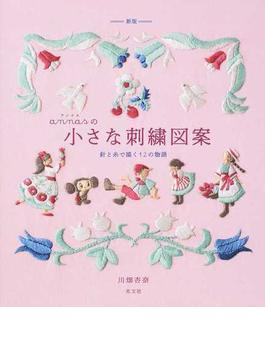 annasの小さな刺繡図案 針と糸で描く12の物語 新版