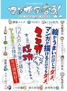 マンガ家になる! ゲンロンひらめき☆マンガ教室第1期講義録