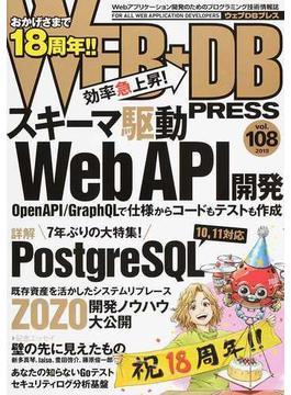 WEB+DB PRESS Vol.108 特集スキーマ駆動Web API開発 詳解PostgreSQL ZOZO