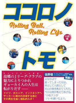 ココロノトモ Rolling Ball,Rolling Life