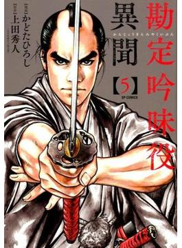 勘定吟味役異聞 5 (SPコミックス)(SPコミックス)