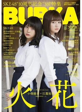 BUBKA 2018年12月号増刊「SKE48Ver.」(BUBKA)