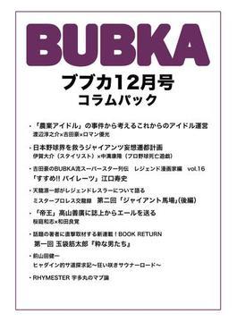 BUBKA コラムパック 2018年12月号(BUBKA)