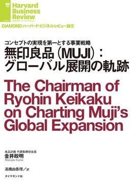 無印良品(MUJI):グローバル展開の軌跡(DIAMOND ハーバード・ビジネス・レビュー論文)