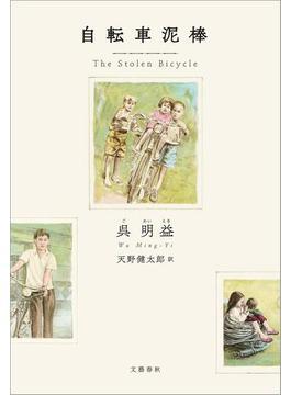 自転車泥棒(文春e-book)