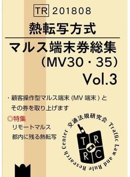 熱転写方式マルス端末券総集 Vol.3 MV30・35