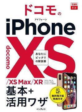 できるfit ドコモのiPhone XS/XS Max/XR 基本+活用ワザ(できるシリーズ)