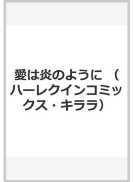 愛は炎のように (ハーレクインコミックス・キララ)
