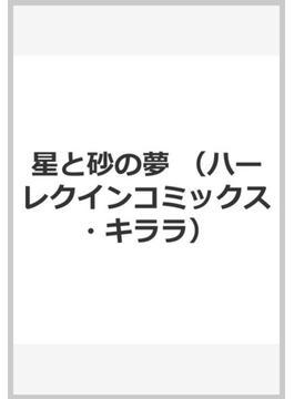 星と砂の夢 (ハーレクインコミックス★キララ)