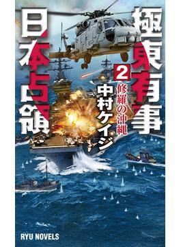 極東有事日本占領 2 修羅の沖縄