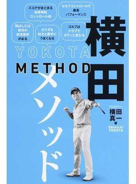 横田メソッド 日本一練習嫌いのプロが実践する最も効果的なゴルフ上達法