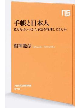 手帳と日本人 私たちはいつから予定を管理してきたか(生活人新書)