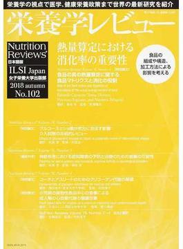 栄養学レビュー Nutrition Reviews日本語版 第27巻第1号(2018/AUTUMN)