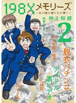 198Xメモリーズ 2 あの頃の俺たちに捧ぐ (コロコロアニキコミックス)(コロコロコミックス)