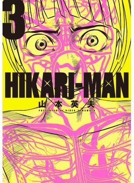 HIKARI−MAN 3 (BIG SPIRITS COMICS SPECIAL)(ビッグコミックス)
