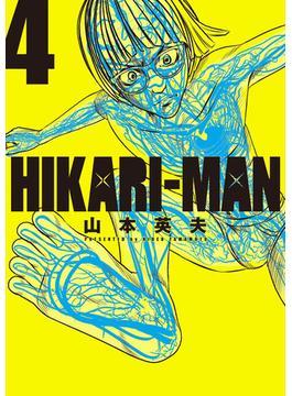 HIKARI−MAN 4 (BIG SPIRITS COMICS SPECIAL)(ビッグコミックス)