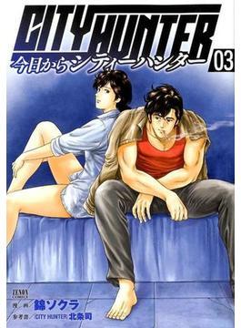 今日からCITY HUNTER 03 (ゼノンコミックス)