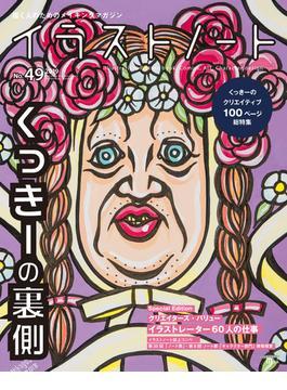 イラストノート 描く人のためのメイキングマガジン No.49(2019) 野性爆弾くっきーの裏側(SEIBUNDO mook)