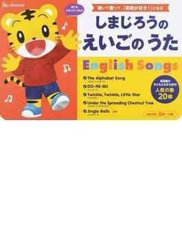 しまじろうのえいごのうた 聴いて歌って、「英語が好き!」になる