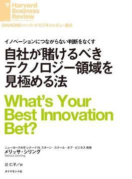 自社が賭けるべきテクノロジー領域を見極める法(DIAMOND ハーバード・ビジネス・レビュー論文)