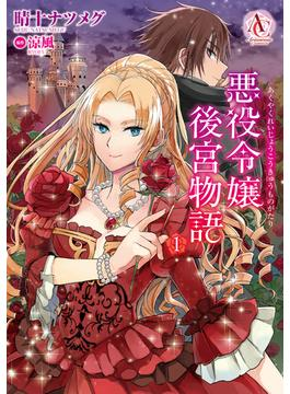 悪役令嬢後宮物語 1 (Arianrose Comics)